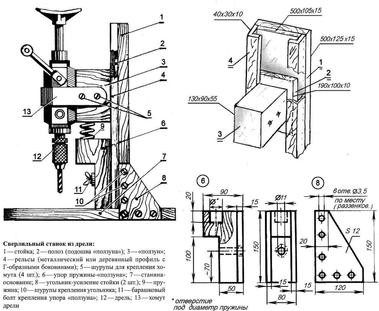 Сверлильный станок из дрели - чертежи