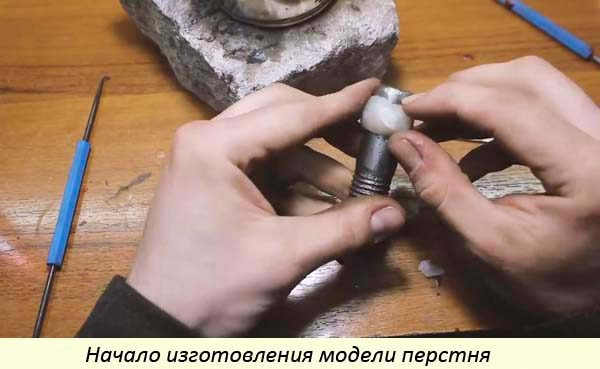 Начало изготовления модели перстня