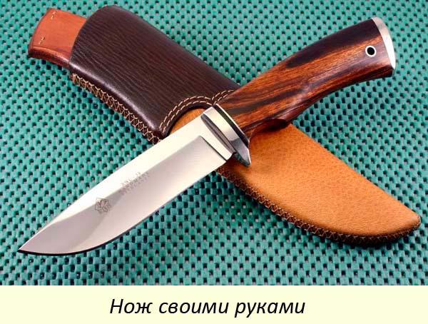Нож своими руками