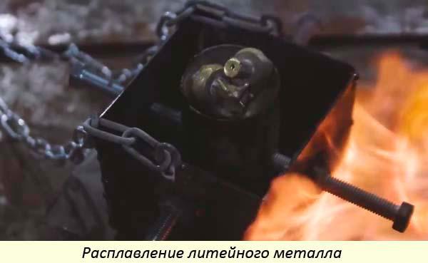 Расплавление металла