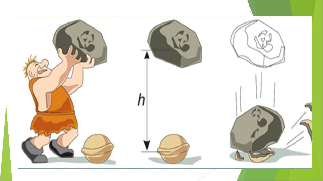 Пример с камнем для колки орехов